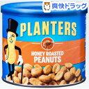 プランターズハニーローストピーナッツ(340g)【プランターズ(PLANTERS)】