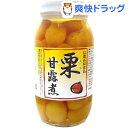信濃高原食品 栗甘露煮 瓶(930g)