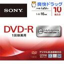 ソニー 録画用DVD-R CPRM対応 シルバーレーベル 10DMR12MLDS / SONY(ソニー)★税抜1900円以上で送料無料★
