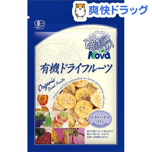 ノヴァ 有機ドライフルーツ ドライバナナコイン(70g)
