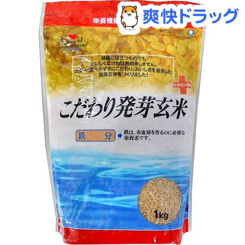 こだわり発芽玄米 鉄分強化(1kg)[発芽玄米 無洗米 1000g]...:soukai:10045570