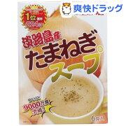 淡路島産たまねぎスープ(6食入)