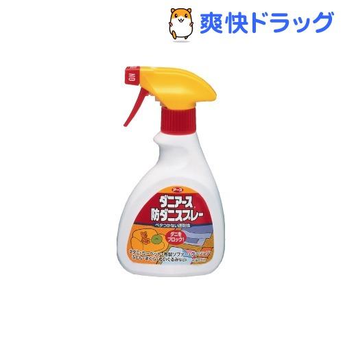 ダニアース 防ダニスプレー(250mL)【ダニアース】[虫よけ 虫除け 殺虫剤]