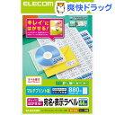エレコム きれいにはがせる 宛名・表示ラベル EDT-TK44(20シート)【エレコム(ELECOM)】