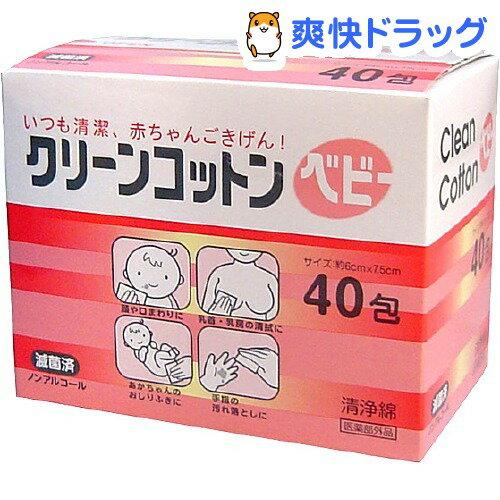 クリーンコットンベビー(40包)[おしりふきコットン洗浄・消毒用品]