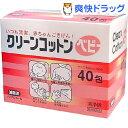 クリーンコットン ベビー(40包)[おしりふき コットン 洗浄・消毒用品]