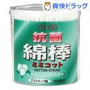ミミコット綿棒(200本入)[衛生用品]