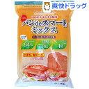 パンdeスマートミックス(1kg)