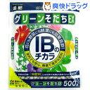 IBのチカラ グリーンそだちEX(500g)