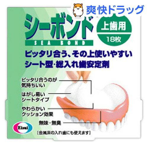 シーボンド 上歯用(18枚入)[デンタルケア 入れ歯安定剤]...:soukai:10062975