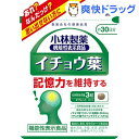 【機能性表示食品】小林製薬 イチョウ葉(90粒)