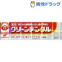 クリーンデンタルL トータルケア(100g)【クリーンデンタ...
