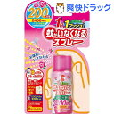 蚊がいなくなるスプレー 200日 ローズの香り(45mL)【蚊がいなくなるスプレー】
