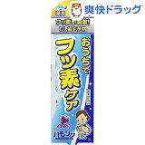ハモリン ぶどう味(30g)【HLSDU】 /[歯みがき]