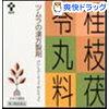 ツムラ漢方 桂枝茯苓丸料エキス顆粒A(64包)