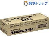 【第3類医薬品】リポビタンゴールドx(50mL*60本入)【リポビタン】【送料無料】