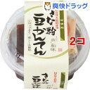 【訳あり】遠藤製餡 甘味処 きな粉豆かんてん(250g*2コ...