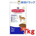 【お得】サイエンス・ダイエット シニア 高齢犬用(7Kg)【サイエンスダイエット】[ドッグフード ドライ 無着色]【送料無料】