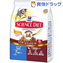 ヘアボールコントロール シニア チキン 高齢猫用(2.8kg)【サイエンスダイエット】[無着色]【送料無料】
