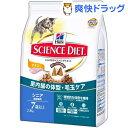 インドアキャット シニア チキン 高齢猫用(2.8kg)【サイエンスダイエット】[無着色]【送料無料】