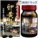 手作り釜煎り卵黄油(約90粒)【ユウキ製薬(サプリメント)】