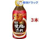 エバラ 極旨焼肉のたれ 中辛(350g*3本セット)【エバラ焼肉のたれ】