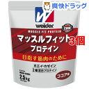ウイダー マッスルフィットプロテイン ココア味(2.5kg*3コセット)【ウイダー(Weider)】【送