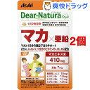 ディアナチュラスタイル マカ*亜鉛 60日分(120粒*2コセット)【Dear-Natura(ディアナチュラ)】【送料無料】