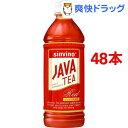 シンビーノ ジャワティストレート レッド 無糖のストレートティ(500mL*48本入)【ジャワティ】【送料無料】