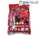 プロトリーフ バラの肥料(2kg)