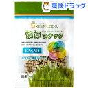グリーンラボ 猫草スナック まぐろとしらす(40g)[猫草]