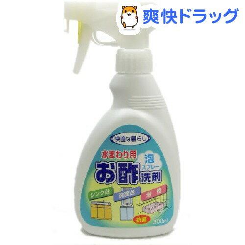 水まわり用お酢洗剤 泡スプレー(300mL)[キッチン用洗剤]