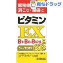 【第3類医薬品】ファイミンEX(270錠)【送料無料】