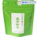 【訳あり】お茶のナカヤマ 訳あり桑茶粉末(50g)【お茶のナカヤマ】