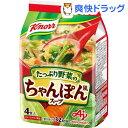 クノール たっぷり野菜のちゃんぽん風スープ(4袋入)【クノー...