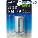 エルパ 電子点灯管 FG-7P G-55BN(1コ入)【エルパ(ELPA)】