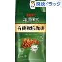珈琲探究 有機栽培珈琲 豆(150g)