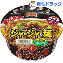 ホームラン軒 ジャージャー麺(1コ入)【ホームラン軒】