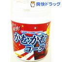 かむかむコーラ ボトル(120g)