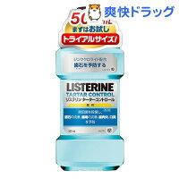 薬用リステリンターターコントロール