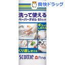 スコッティ ファイン 洗って使えるペーパータオル 61カット(1ロール)【スコッティ(SCOTTIE)】[ペーパータオル キッチン用品]