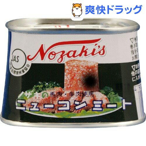 ノザキのニューコンミート(100g)【ノザキ(NOZAKI'S)】