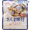 宝幸 レトルトさんま味付け 国内産さんま原料使用(80g)