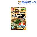 焙煎ごまスープ わくわくファミリーパック8袋入り(8袋)【リケン】