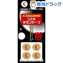 コスモチタンテープ100(100パッチ入)[磁気アクセサリー]