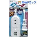 カシムラ AC充電器タップ 3m ホワイト AJ-590(1コ入)【カシムラ】【送料無料】
