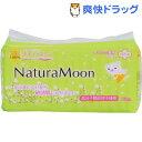 ナチュラムーン 生理用ナプキン 羽付き 多い日の昼用 コットン100%(16コ入)【ナチュ