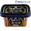 <国産原料のみ使用>国産麦味噌(270g)