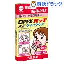 【第(2)類医薬品】口内炎パッチ大正 クイックケア(10枚入)