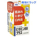 【第3類医薬品】ビタミンBBプラス「クニヒロ」(250錠)【クニヒロ】...